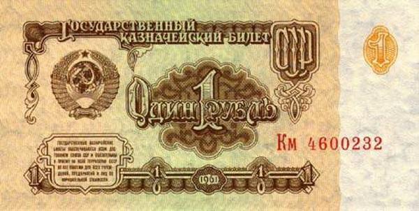 Деньги из прошлого или что и сколько стоило