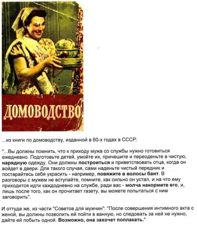 Женщина в СССР