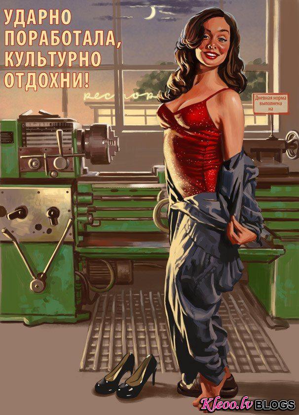Советские плакаты в стиле пинап