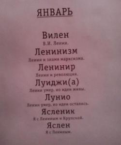 Календарь имён эпохи коммунизма