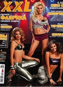 Группа Фабрика в журнале XXL Декабрь 2010 Россия