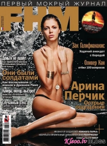 Арина Перчик в FHM Россия