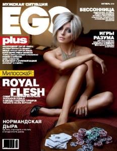 Oksana Milosskaya Ego žurnālā, Oktobris 2010, Ukraina