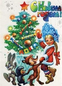 Bernības atmiņas - PSRS laika Jaungada apsveikumu kārtiņas