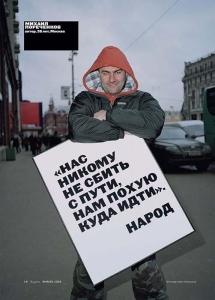 Вот ты какая, русская демократия…