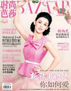 Februāra Harper's Bazaar China .