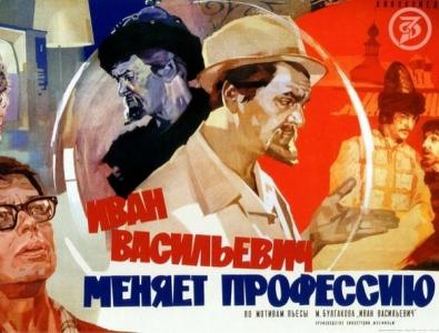 Голливудский «Иван Васильевич меняет профессию»