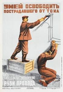 Darba drošibas tehnika no PSRS laikiem