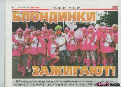 "Kostimi.lv avīzē ""Вести"""