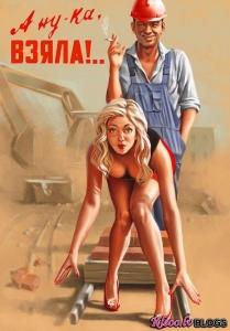 Советские плакаты с подтекстом