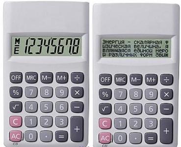 Калькулятор с секретом